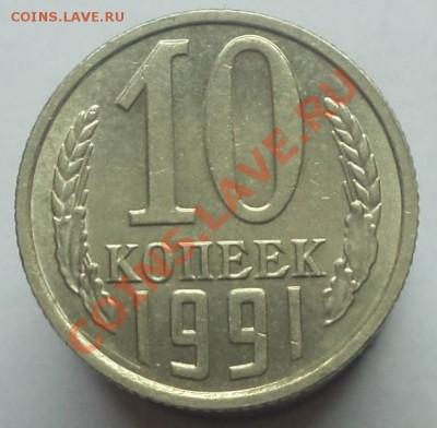10 копеек 1991 (Без букв), Окончание 18.02.2013 в 22:00 - DSC09148.JPG