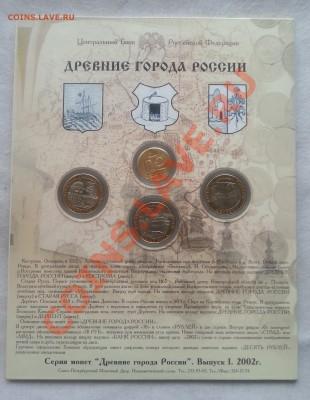 ПОПЫТКА СЛЕПИТЬ КАТАЛОГ НАБОРОВ МОНЕТ СОВРЕМЕННОЙ РОССИИ - буклет аверс