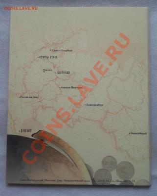 ПОПЫТКА СЛЕПИТЬ КАТАЛОГ НАБОРОВ МОНЕТ СОВРЕМЕННОЙ РОССИИ - конверт реверс