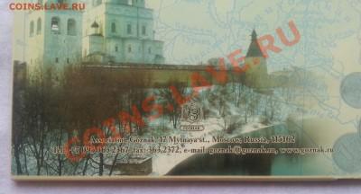 ПОПЫТКА СЛЕПИТЬ КАТАЛОГ НАБОРОВ МОНЕТ СОВРЕМЕННОЙ РОССИИ - Издание ГОЗНАК