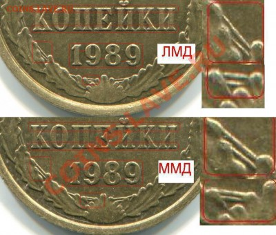 2копейки 1989год оценка. - 2 коп 1989г ЛМД ММД ОБР.JPG