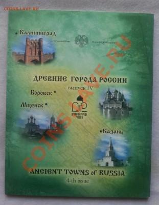 ПОПЫТКА СЛЕПИТЬ КАТАЛОГ НАБОРОВ МОНЕТ СОВРЕМЕННОЙ РОССИИ - Конверт  аверс
