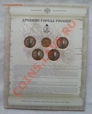 ПОПЫТКА СЛЕПИТЬ КАТАЛОГ НАБОРОВ МОНЕТ СОВРЕМЕННОЙ РОССИИ - Буклет реверс