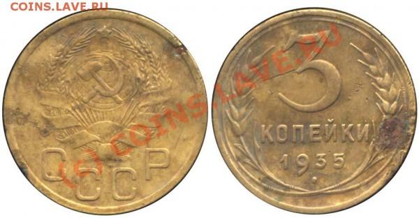 Фото редких и нечастых разновидностей монет СССР - 3 копейки 1935 аверс 20 копеек