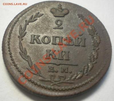 2 kopeeki 1810 -----------    R 1   ----------- оценка - pcelka 005.JPG