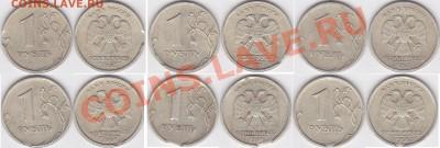 Бракованные монеты - 1 р. 1997 г. (СПМД)