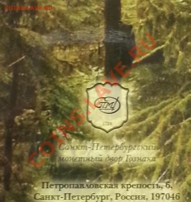 ПОПЫТКА СЛЕПИТЬ КАТАЛОГ НАБОРОВ МОНЕТ СОВРЕМЕННОЙ РОССИИ - Конверт реверс (медвеженок)