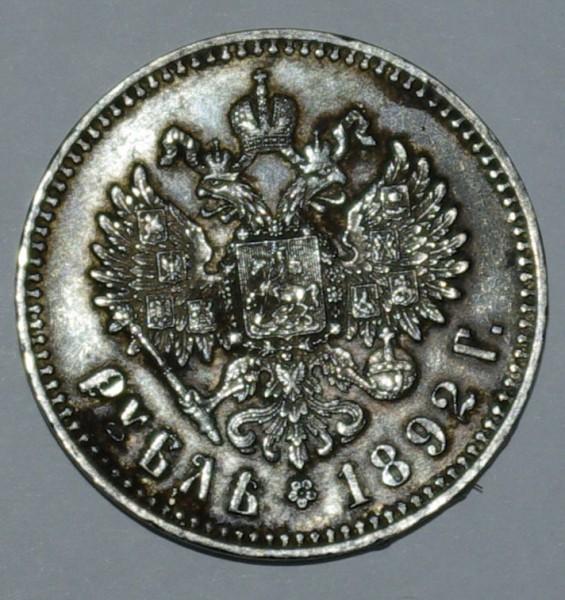Рубль 1892 г. Выпуклый чекан - _G103324