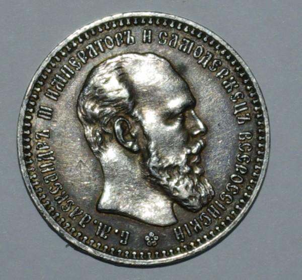 Рубль 1892 г. Выпуклый чекан - _G103322