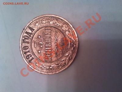 Оценка монеты 3 копейки 1910 г. - IMG_19-02-2013_195838