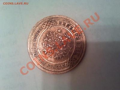 Оценка монеты 3 копейки 1910 г. - IMG_19-02-2013_195826