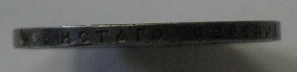 Рубль 1892 г. Выпуклый чекан - _G103330