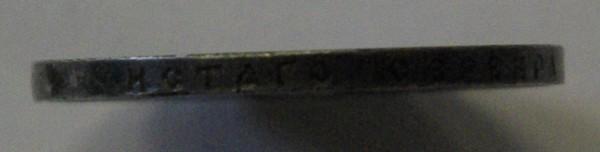 Рубль 1892 г. Выпуклый чекан - _G103329