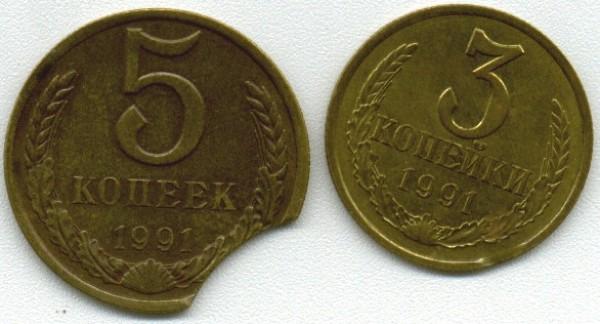 выкусы 3 и 5 копеек 1991 - vyk91