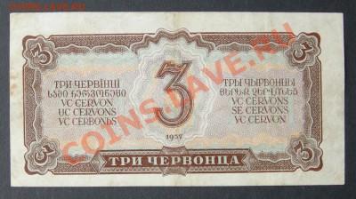 3 червонца 1937г. Малые литеры. - DSCN9841.JPG