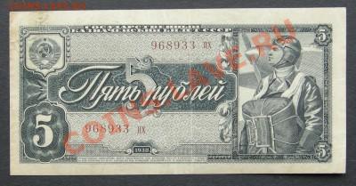 3 червонца 1937г. Малые литеры. - DSCN9835.JPG