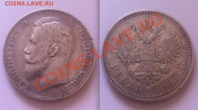 1 рубль 1907 г., Э.Б - 1 рубль 1907  Э.Б