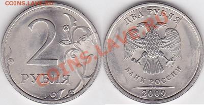 Бракованные монеты - 2 р. 2009 г. (СПМД) м_01-4