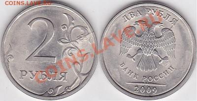 Бракованные монеты - 2 р. 2009 г. (СПМД) м_01-2