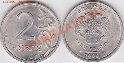 Бракованные монеты - 2 р. 2009 г. (СПМД) м_01-1