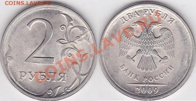 Бракованные монеты - 2 р. 2009 г. (СПМД) м_09