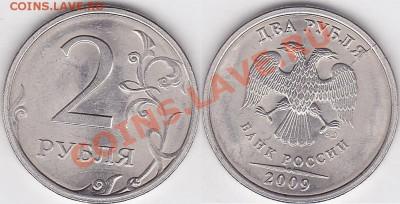 Бракованные монеты - 2 р. 2009 г. (СПМД) м_01