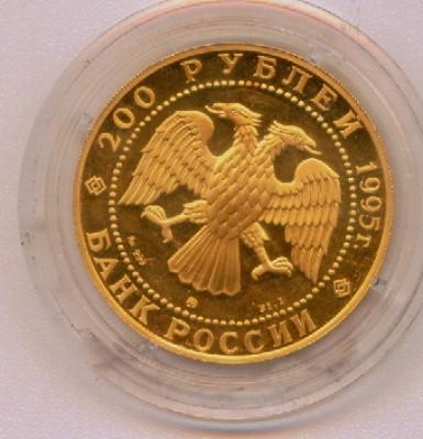 200 рублей 1995 (Серебро) в треснувшей капсуле - оценка - Scan2