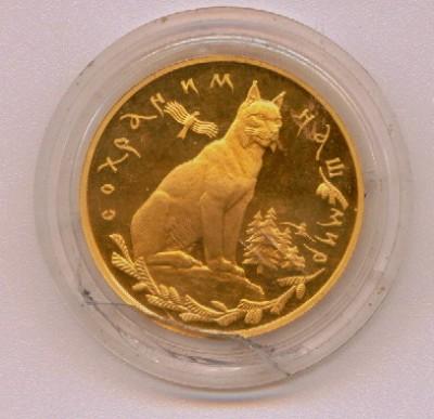 200 рублей 1995 (Серебро) в треснувшей капсуле - оценка - Scan1