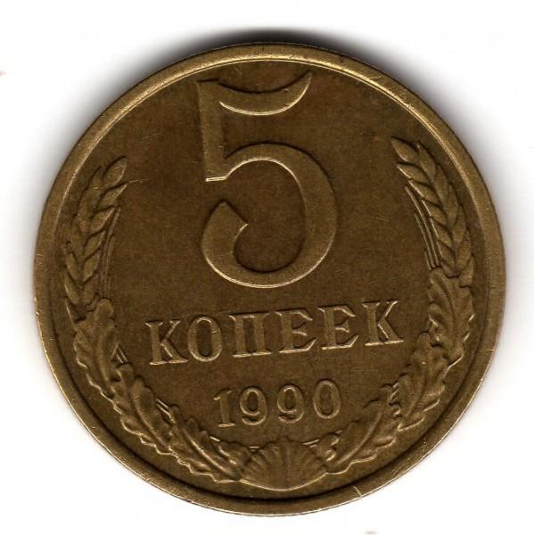 5 коп 1990м - img005