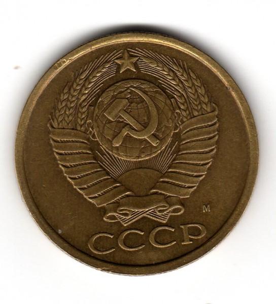 5 коп 1990м - img004