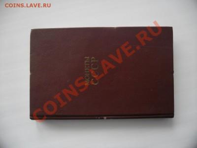 Книга-справочник 28 рассказов о 28 памятных монетах 1812 - SAM_1109.JPG