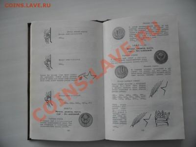 Книга-справочник 28 рассказов о 28 памятных монетах 1812 - SAM_1111.JPG