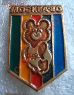 обменяю Олимпийского Мишку- Олимпиада 80 - Изображение 6558