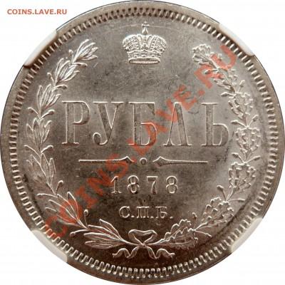 ...опять образцы после чистки монет - 1 R. 1878 CNB HO MS-63 (3).JPG