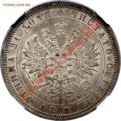 ...опять образцы после чистки монет - 1 R. 1878 CNB HO MS-61  (2) .JPG