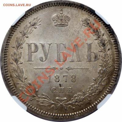...опять образцы после чистки монет - 1 R. 1878 CNB HO MS-61  (3) .JPG