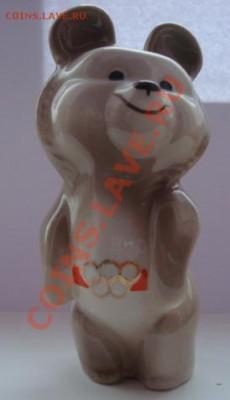 обменяю Олимпийского Мишку- Олимпиада 80 - Изображение 6565