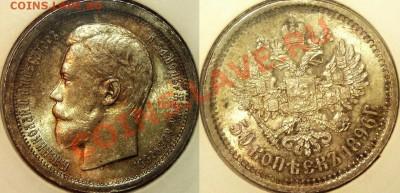 ...опять образцы после чистки монет - 50k-1896-AG