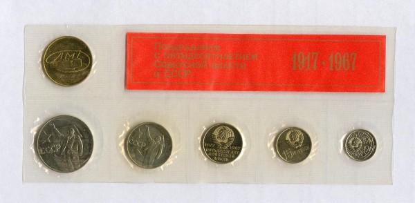 Юбилейный набор Госбанка  1967. - набор1967г
