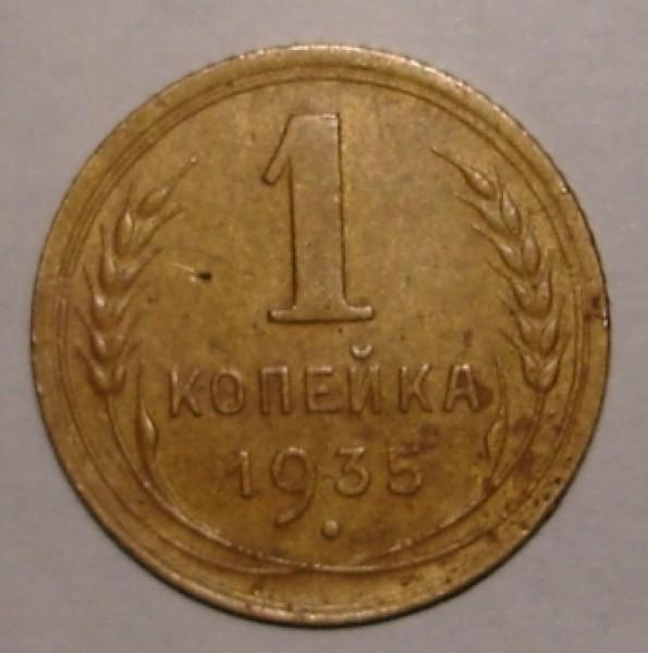 1 коп 1935нов. - 1935н..JPG