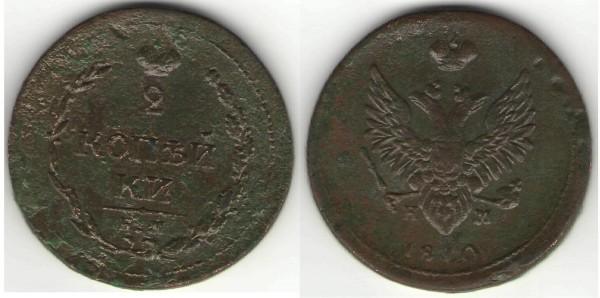 2 копейки 1810 ЕМ КМ - 2 коп 1810.JPG