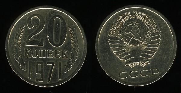 20 копеек 1971 до 06.10.2008 21:00 - 20k1971-scan400dpi