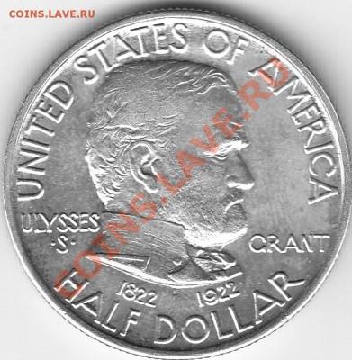 Американские коммеморативные полтинники США (1892-1954) - IMG_0033
