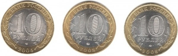 10 руб юбилейка - img049
