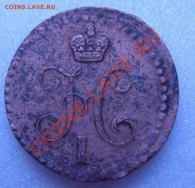 2 коп 1842 г ем..блиц .аукцион... - 010.JPG