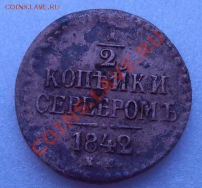 2 коп 1842 г ем..блиц .аукцион... - 006.JPG