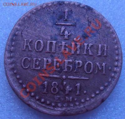 4 коп.1841 г .ем...блиц аукцион... - 008.JPG
