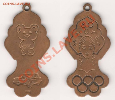 обменяю Олимпийского Мишку- Олимпиада 80 - 80