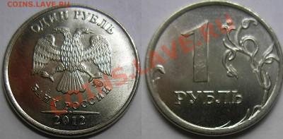 Бракованные монеты - 1 руб.