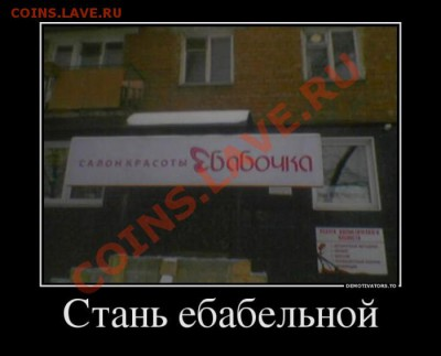 юмор - Demotivators_06
